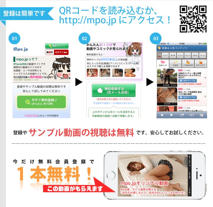 登録は簡単です。QRコードを読み込むか、https://mpo.jpにアクセス!登録やサンプル動画の視聴は無料です。今だけ無料会員登録で1本無料!