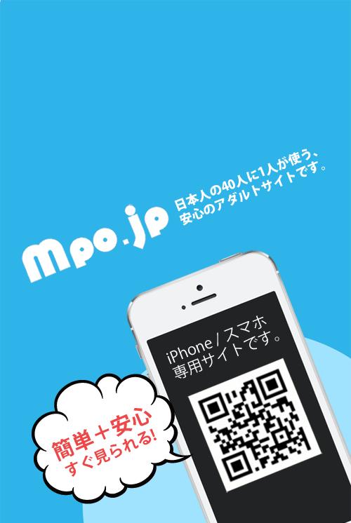 無料動画15,429本!利用者数400万人!mpo.jpは日本人の32人に1人が使うアダルトサイトです。
